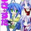 2010/02/22 漫画 アニメ〜『あずまんが大王』以外の萌え四コマ始めて読んだ