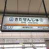 【東京・栃木】Endless SHOCKと新生姜ミュージアム行ってみた【ぶらり旅】