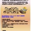 4月5日(火)公共事業の暴走にストップ!リニア問題も!院内集会のお知らせ