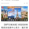 ニュースの中国語 第3回