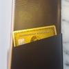 嫁のアメックスゴールドカード到着!