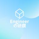 Engineerの研鑽