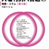 コミケ93情報(12月28日現在)