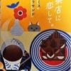 【喫茶店に恋して】おすすめ!東京駅改札内で手軽に買える東京土産 可愛い文庫本風パッケージのお菓子