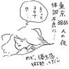 東京3865人の夜
