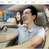 中国郵政が中国配車サービス最大手の『滴滴』に投資 将来は双方の強みを生かした新ビジネスも