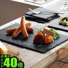 料理がオシャレに!メッセージが書ける黒板のようなお皿の「マルチスレート」番組クイズやさしねで紹介