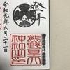 熊野皇大神社ご朱印