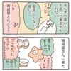 出産祝いのプレゼントに悩んだ話【4コマ漫画2本】