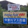 FF・中津川ドットコム戦のプラに押しかけお気楽フィッシング^^