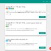 Riot.js 3.3 と Lumen 5.4 でつくる 初めてのSPA フロントエンド編