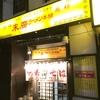 末廣ラーメン本舗 秋田駅前分店(秋田駅前、秋田市)・夕食2