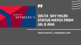 【デルタ航空】ANAプラチナ会員からのステータスマッチでゴールドメダリオンを獲得