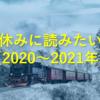 冬休みに読みたい本(2020年~2021年)