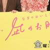 【2019年7〜9月夏ドラマ】今期最もオススメしたい!ドラマ『凪のお暇(なぎの おいとま)』