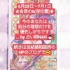 「恋愛・結婚タロットカード」by「占い師NAO」2019/6/28