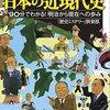 【2016年読破本117】地図で読む日本の近現代史: 90分でわかる!明治から現在への歩み (知的生きかた文庫)