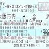J-WESTポイント特割きっぷ