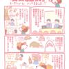 【漫画】ぬまがさワタリさんのトークショーに行った話