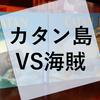 ボードゲーム『カタンの開拓者たち 航海者20周年記念版』の感想