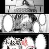 【本日公開】第98話「お転婆娘と顔無しの男」【web漫画】