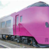 北海道と国が観光列車用の車両を購入、JR北海道に無償貸与へ! JR北海道の観光列車充実なるか?