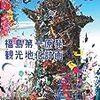 福島第一原発観光地化計画の経済的側面(は無視しろな話)