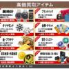 千葉県船橋市の買取ショップランキング!