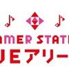 【けやき坂46参戦!!]「SUMMER STATION」申し込み方法とは