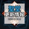 【聖堂-2020年10月号】シュライン・オブ・シークレット【デッドバイデイライト】
