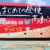 【横浜→大阪】女ひとり昼便キラキラ号に乗ってみた。休憩、アメニティ、乗り心地は?【高速バス】