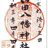 御田八幡神社の御朱印(東京・港区)〜「アモイ像」に似た 元禄生まれの狛犬にご対面