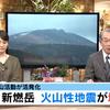 新燃岳の火山性地震が1日で300回を突破&火山性微動も2回観測!!噴火はあるのか!?