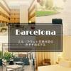 バルセロナ エル・プラット空港付近のおすすめホテル