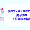 【結果・男子SP】世界フィギュアスケート選手権2019・公式動画あり