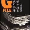 「G-FILE 長嶋茂雄と黒衣の参謀」(武田頼政)