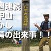 二週連続六甲山、しかし驚愕の出来事!!!!