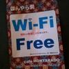 京都のほんやら洞が電源Wi-Fiフリーになっていた