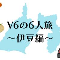 6人でミッションを達成せよ…V6の6人旅・伊豆編(「学校へ行こう!MAX」2008年8月26日放送)
