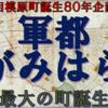 相模原町誕生80年企画「軍都さがみはら展~国内最大の町誕生物語~」市立博物館で8月5日まで開催!