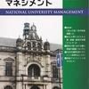 大学マネジメント研究会について