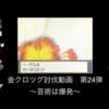 【HGSS】金クロツグ討伐記事その24