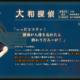 【探偵撲滅】ショートストーリー「 遅咲きの桜」を公開!