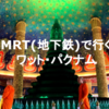 SNS映えスポット MRT(地下鉄)で行く!ワット・パクナム