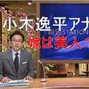 小木逸平アナのWiki経歴と家族・子供は?報ステ人気急上昇の訳は?