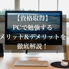 【資格取得】PCで勉強するメリット&デメリットを徹底解説!