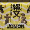 縄文  1万年の美の鼓動@東京国立博物館 平成館・感想