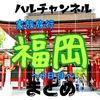 【福岡】~3日目~家族旅行で福岡観光!旅の総まとめ!福岡空港内の移動には気をつけて!