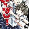 女子柔道漫画「もういっぽん!」1、2巻無料公開中