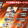 来週はTKWトーナメント最終戦!